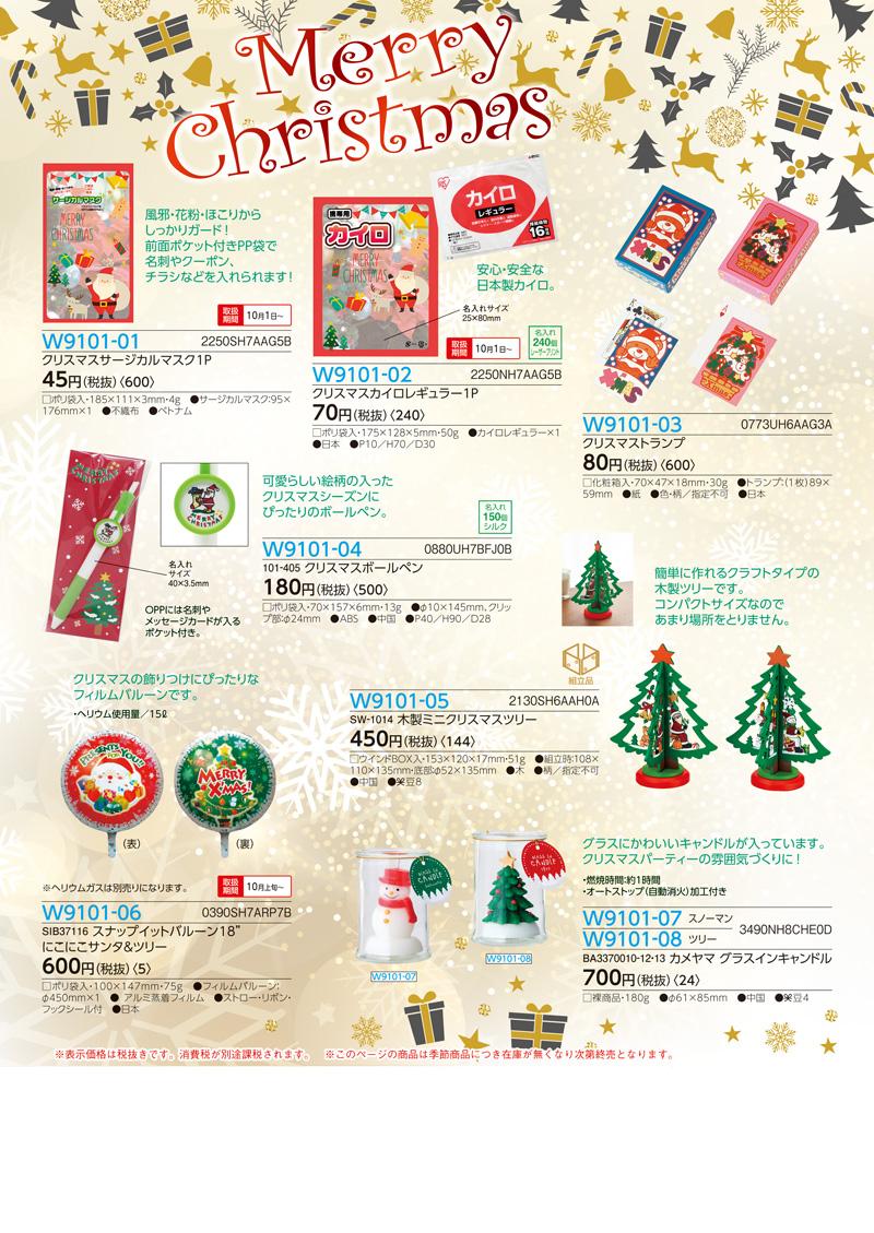 クリスマス_お正月2019_2020年版