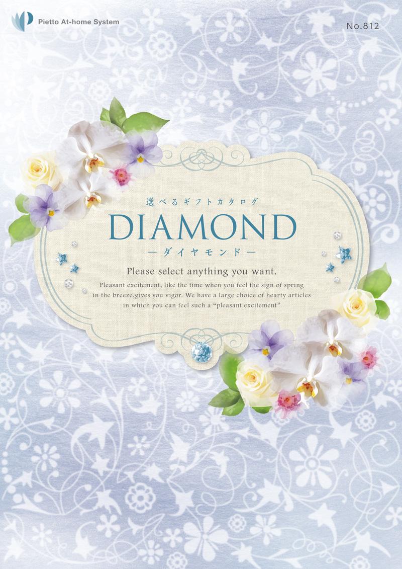 ダイヤモンド 2014年版