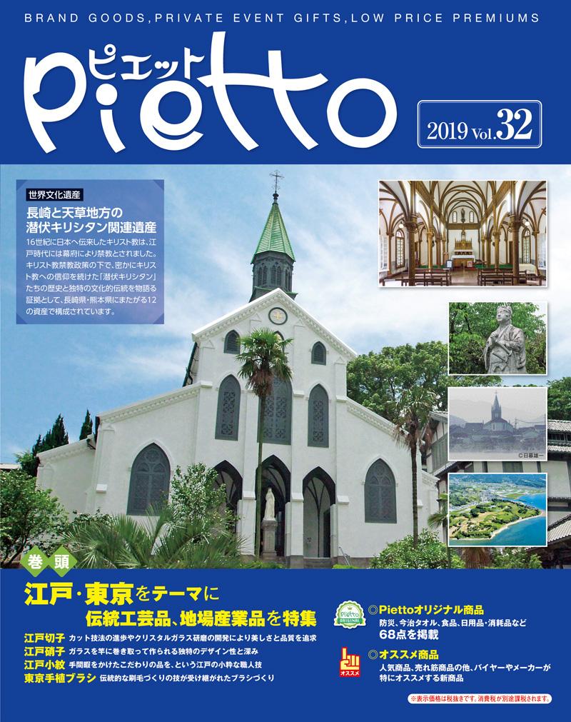 総合カタログ2017年版