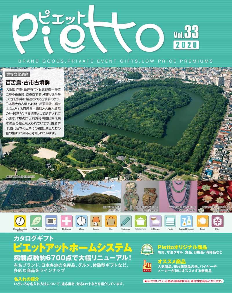 総合カタログ2018年版
