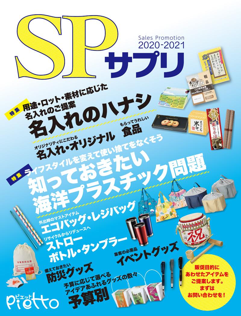SPサプリ2019.4~2020.3年版